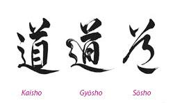 стили японской каллиграфии тату