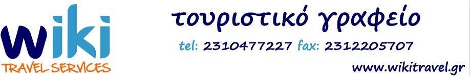 ΖΗΤΗΣΤΕ ΠΛΗΡΟΦΟΡΙΕΣ ΓΙΑ ΤΑΞΙΔΙΑ ΚΑΙ ΥΠΗΡΕΣΙΕΣ ΣΤΟ info@wikitravel.gr