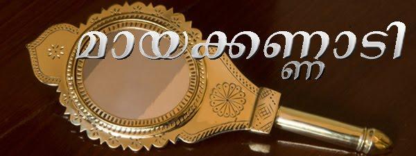 മായകണ്ണാടി