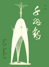 映画「千羽鶴」のシナリオの表紙