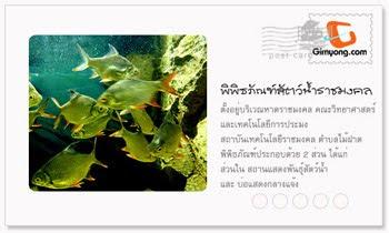 พิพิธภัณฑ์สัตว์น้ำราชมงคล