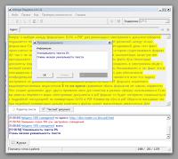Проверка уникальности текста, семантический анализ