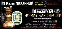 Cartel de la la III Copa Banco Pivdenny de Ajedrez Rápido
