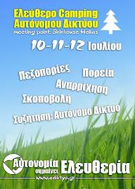 Παρασκευή 10 Ιουλίου, από τις 10.00 ως τις 17.00.