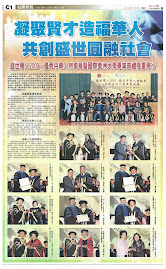 Ta Kung Pao Clipping 19/01/2010 for IAU Graduation Ceremony at HKU