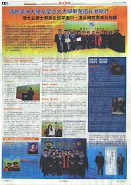 16/01/2011 國際美洲大學IAU及聖杰文大學畢業禮,各大報章都有報導