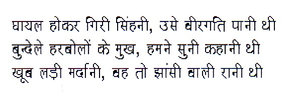 short poem on rani lakshmi bai in hindi