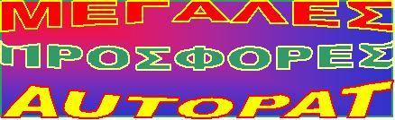 ΜΕΓΑΛΕΣ ΠΡΟΣΦΟΡΕΣ