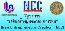 NEC 4 ม.บูรพา