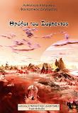 Θρύλοι του Σύμπαντος (2007)