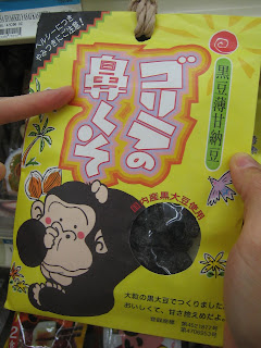 Japanese raisins