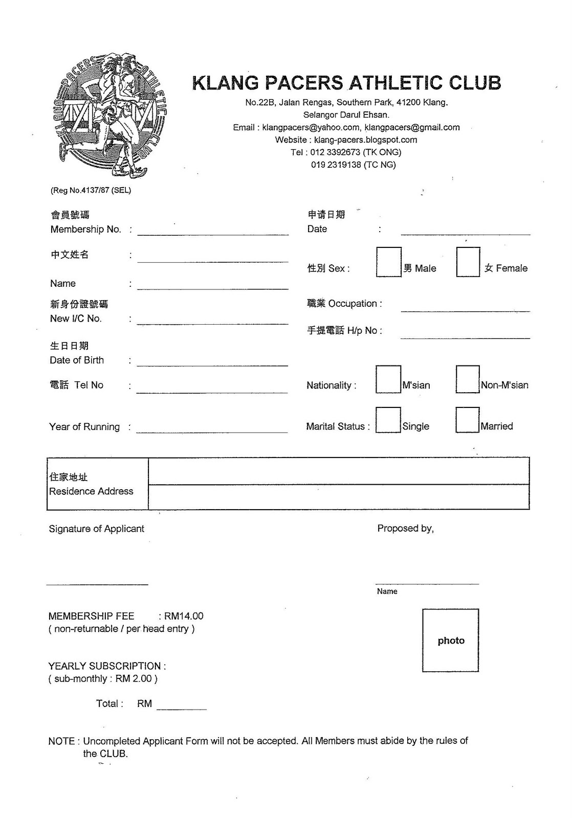 gym membership form template word