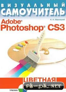 Adobe Photoshop CS3, уроки фотошопа, скачать фотошоп