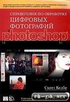 Adobe Photoshop, фотошоп, фоторедактор, книги