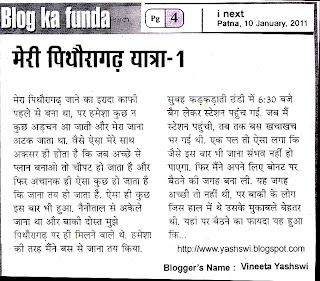 My Blog In  Inext (Patna)