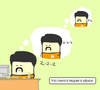 Сюжет #115. Про офисные сны