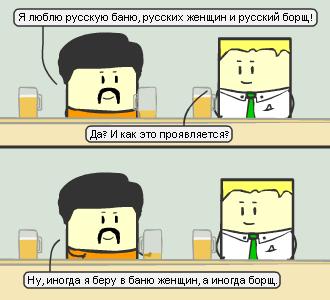 Сюжет #152. Про русскую баню.