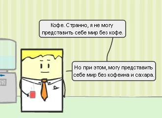 Сюжет #159. Про мир без кофе.