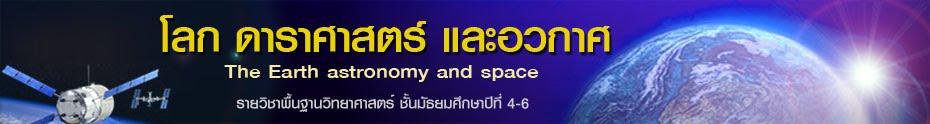 โลก  ดาราศาสตร์  และอวกาศ