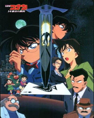 Detective Conan Movie 02 | Case Closed Movie: The Fourteenth Target | Vietsub