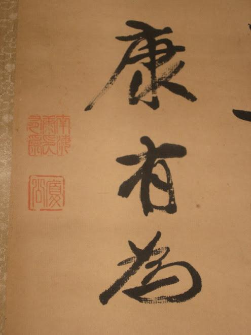 Calligraphy of Kang Youwei