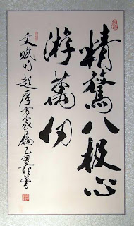 Design History 2008 At Kingscliff Tafe Chinese Calligraphy