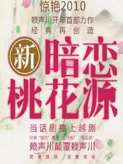 【表坊NEWS】《新暗戀桃花源》轟動溫州  - 表演工作坊 - 赖声川 與 【表演工作坊】