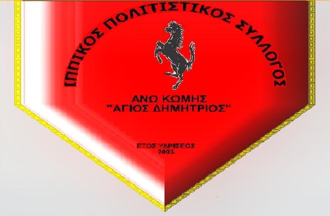 ΙΠΠΙΚΟΣ ΣΥΛΛΟΓΟΣ ΑΝΩ ΚΩΜΗΣ-IPPIKOS SYLLOGOS ANO KOMIS-ANO KOMI-ΑΝΩ ΚΩΜΗ