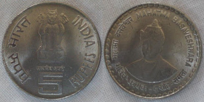 5-rupee-basaveshwara-steel