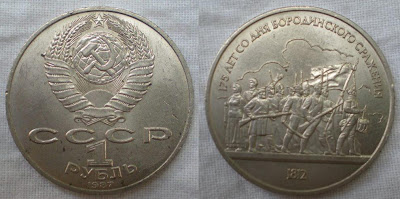 USSR 1 rouble 175 years battle of borodino