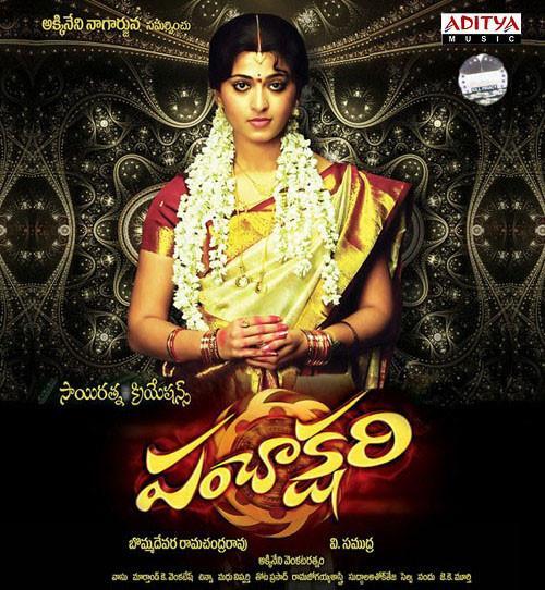 Panchaksari Telugu Songs