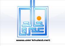 موقع الاستاذ عمرو خالد