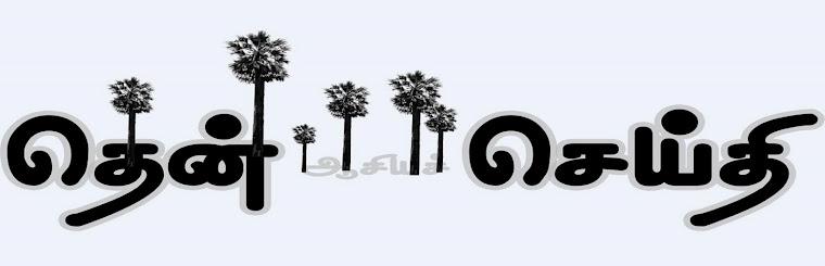 தென்செய்தி
