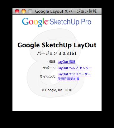 sketchup mac sketchup8 sketchuppro8 日本語版リリース