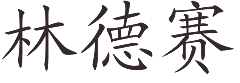 mon prénom chinois