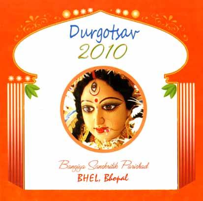 Kisholoy Durga Puja Invitation Card 2010