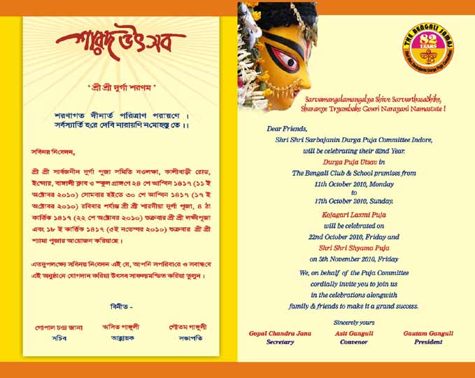 Kisholoy october 2010 durga puja invitation card 2010 stopboris Image collections