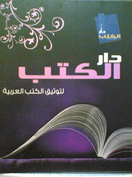 اول موقع للكتب بتاع مصطفى صاحب البوابه