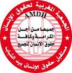 موقع الجمعية المغربية لحقوق الانسان