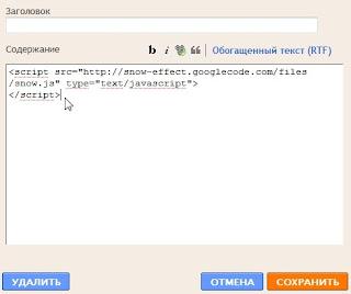 add javascript