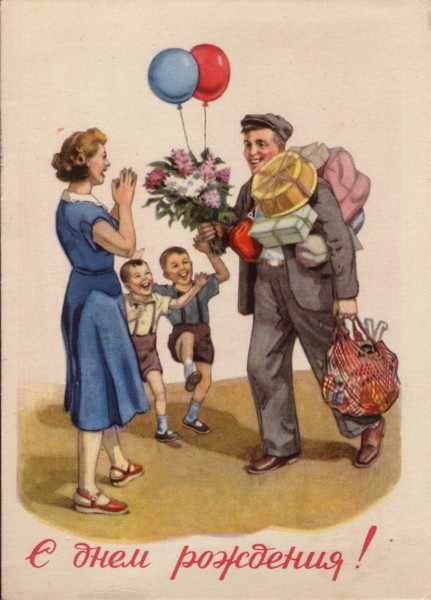 Happy Birthday Greeting Card USSR Russia 1955