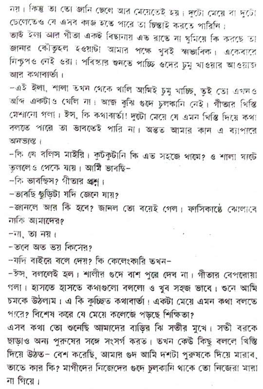 bangla choti golpo cast