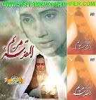 مسلسل مريم المقدسه كامل