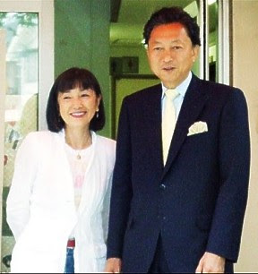 Miyuki Hatoyama & Yukio Hatoyama