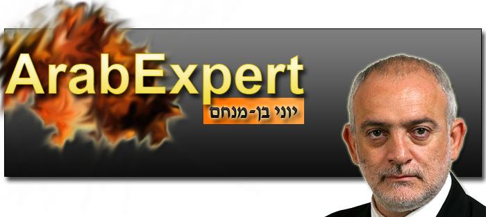 הבלוג של יוני בן מנחם- המזרח התיכון לאן?