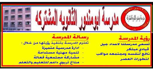مدرسة ابومندور الثانوية المشتركة