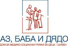 """И през 2011 г. продължава проекта на СНЦ """"Солидарно общество"""" гр.Шумен и МТЕЛ"""
