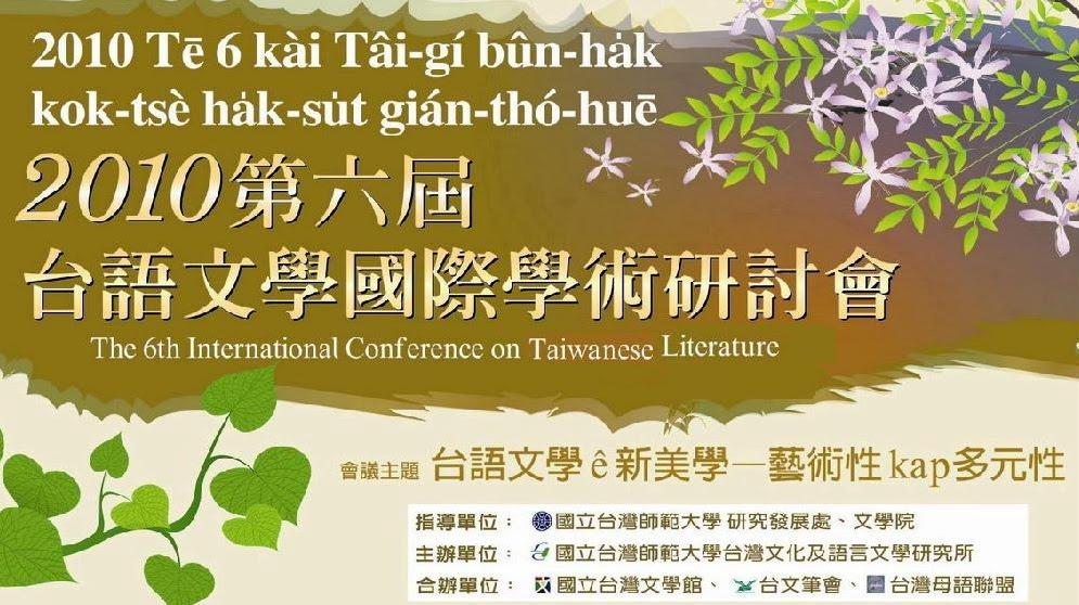 2010第6屆台語文學國際學術研討會