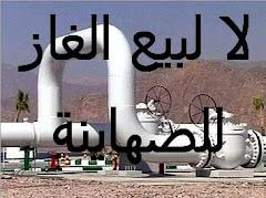 لا لبيع الغاز للصهاينة