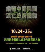 10月24、25活動預告